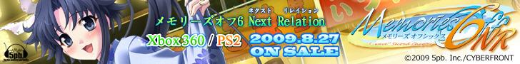 メモリーズオフ6 Next Relation