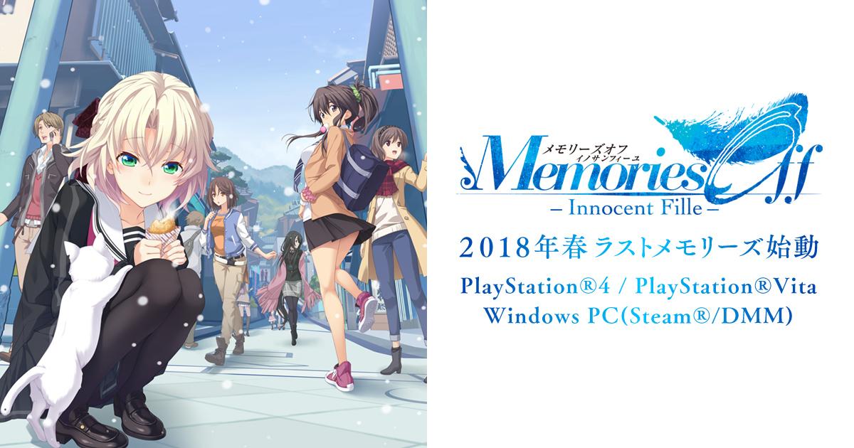 「メモリーズオフ -Innocent Fille-」 2018年3月29日 発売 PlayStation®4 / PlayStation®Vita / Windows PC(DMM/Steam®)